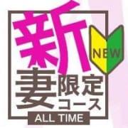 「入妻とお得に遊ぶ「新妻割」」09/24(金) 23:30 | ニューヨーカーのお得なニュース