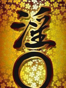 淫〇 | ヤリすぎサークル.com 池袋店 - 池袋風俗