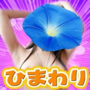 ひまわり|ヤリすぎサークル.com 池袋店 - 池袋風俗