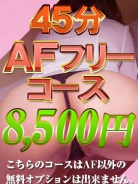 45AFフリー|ヤリすぎサークル.com 池袋店で評判の女の子