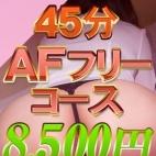 45AFフリー