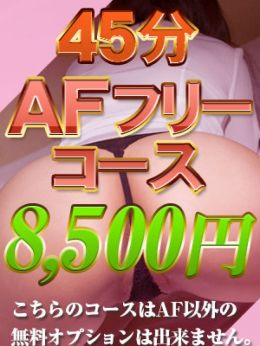 45分AFフリー | ヤリすぎサークル.com 池袋店 - 池袋風俗