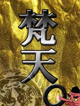 梵天〇 | ヤリすぎサークル.com 池袋店 - 池袋風俗