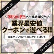 「100分10,000円!?!!」02/16(火) 16:28   ヤリすぎサークル.com 池袋店のお得なニュース