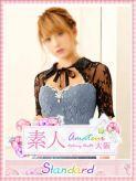 あまね|素人~Amateur~ 大阪でおすすめの女の子