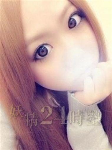アキ|妖精24時塾 - 三河風俗