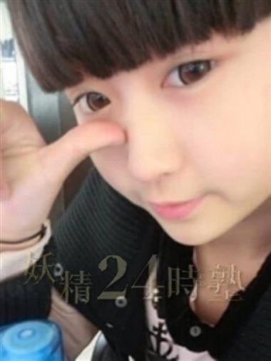 ミク|妖精24時塾 - 三河風俗