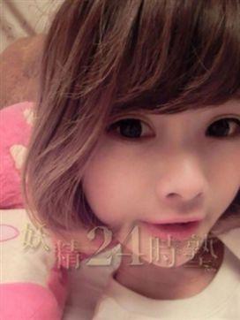 ワカナ|妖精24時塾で評判の女の子
