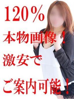 120パーセント本物画像!! | 熊本風俗といえばここ!!鬼安!BIGIMPACT - 熊本市近郊風俗