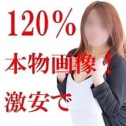 「衝撃価格!!熊本イベント!!開催」01/24(木) 06:26   熊本風俗といえばここ!!鬼安!BIGIMPACTのお得なニュース