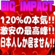 「今だけ! 【70分9,000円 】のポッキリ価格」06/17(月) 08:03   激安だけどいい女!「BIG IMPACT熊本」のお得なニュース