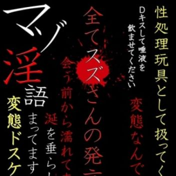 ☆スズ☆SUZU☆ | ハイレベル激安店 いきなっせ - 熊本市近郊風俗