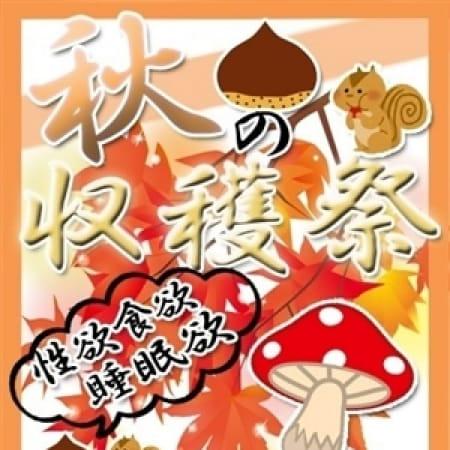 ☆秋の収穫祭☆