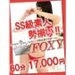 フォクシー川崎武蔵小杉店の速報写真