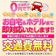 「東京23区 交通費0円!でご案内致します!」08/13(木) 09:30 | 白いぽっちゃりさん 新宿店のお得なニュース