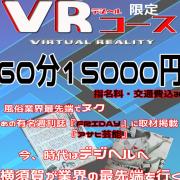 VRモニター募集|横須賀人妻城 - 横須賀風俗