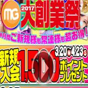大創業祭2017|横須賀人妻城 - 横須賀風俗