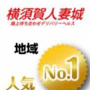 横須賀ちゃん|横須賀人妻城 - 横須賀風俗