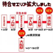 待合せエリア拡大しました|横須賀人妻城 - 横須賀風俗