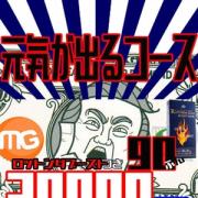 ラスト3,000円引き|横須賀人妻城 - 横須賀風俗