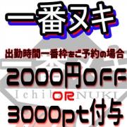 一番ヌキ2,000円引|横須賀人妻城 - 横須賀風俗