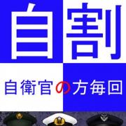 自衛官2,000円引|横須賀人妻城 - 横須賀風俗