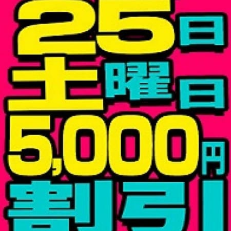 「モアグループ大イベント5000円割引!」10/05(木) 06:59 | 横須賀人妻城のお得なニュース
