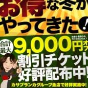 「【グループ全店】割引チケット配布月間!【使える】」12/01(土) 17:47 | クオリアのお得なニュース
