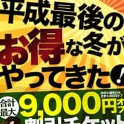 「【グループ全店】割引チケット配布月間!【使える】」12/09(日) 20:10 | クオリアのお得なニュース