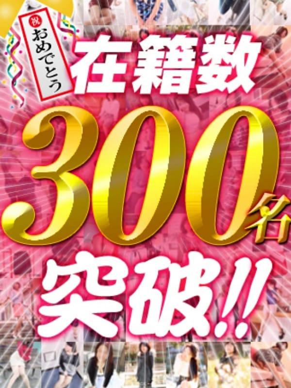 在籍女性300名突破!!(奥様鉄道69 東京)のプロフ写真1枚目