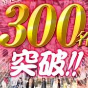 在籍女性300名突破!!