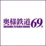 奥様鉄道69 東京 - 品川風俗
