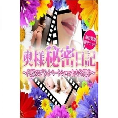 「毎日100本以上の奥様日記が公開中!」09/22(金) 21:04 | 奥様鉄道69 東京のお得なニュース