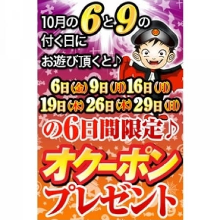 「★10月イベント開催決定♪♪★」10/19(木) 21:05 | 奥様鉄道69 東京のお得なニュース