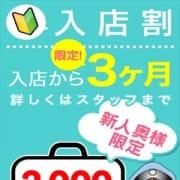 「★新人限定2000円割引!★」08/14(火) 16:06   奥様鉄道69 東京のお得なニュース