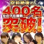 「☆在籍【400名】以上!!」08/15(水) 22:42 | 奥様鉄道69 東京のお得なニュース