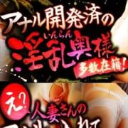 「☆3P可能な人妻多数在籍!!」10/19(金) 22:26 | 奥様鉄道69 東京のお得なニュース