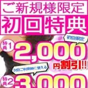 「総額5000円分の割引!」12/15(土) 18:00   奥様鉄道69 東京のお得なニュース