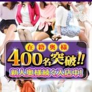 「☆在籍【400名】以上!!」04/25(木) 08:01 | 奥様鉄道69 東京のお得なニュース