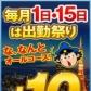 奥様鉄道69 東京の速報写真
