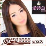 愛特急2006 東京店 - 五反田風俗