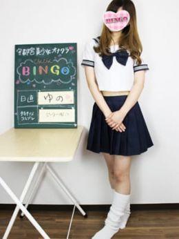 ゆの   ビンビンBINGO - 宇都宮風俗