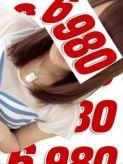 美咲姫(みさき)|6980でおすすめの女の子