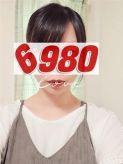 未來(みき)|6980でおすすめの女の子