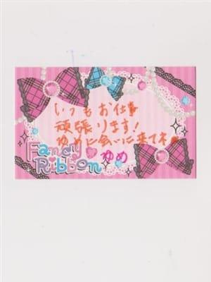 夢(ゆめ)(6980)のプロフ写真2枚目