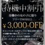 ギャルズネットワーク新大阪店 - 梅田風俗