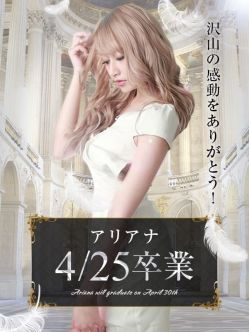 アリアナ|ギャルズネットワーク新大阪店でおすすめの女の子