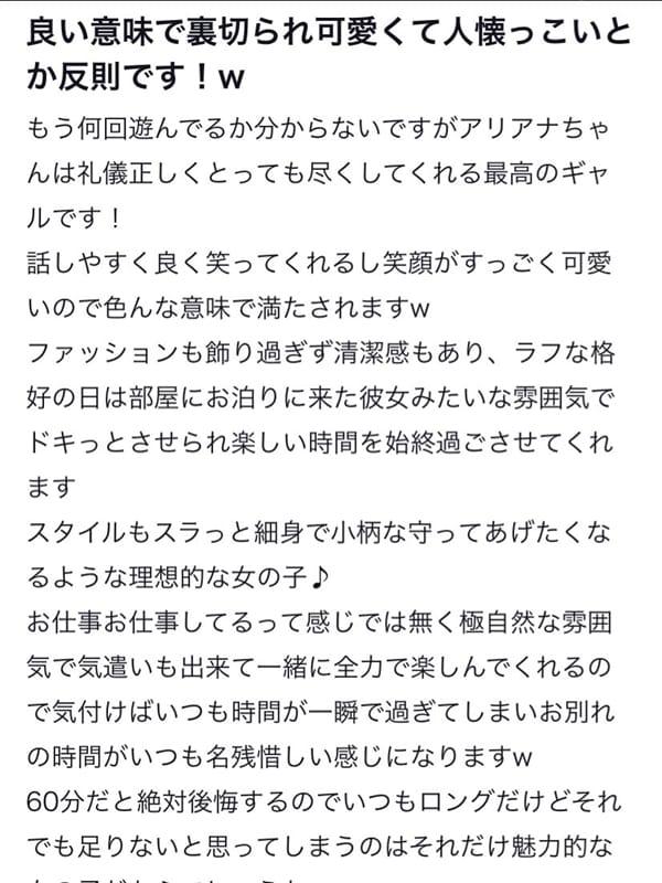 アリアナ(ギャルズネットワーク新大阪店)のプロフ写真7枚目