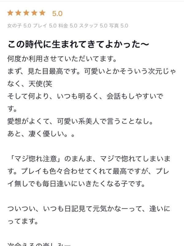 アリアナ(ギャルズネットワーク新大阪店)のプロフ写真8枚目