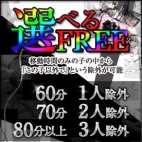 ◆選べるフリー割引◆